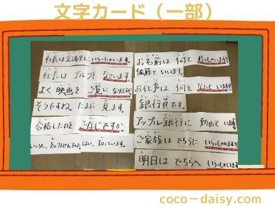 文字カード