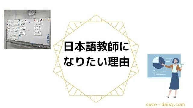 日本語教師になりたい理由